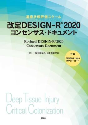 改定 DESIGN-R 2020 コンセンサス・ドキュメント**照林社/一般社団法人 日本褥瘡学会/9784796525244**