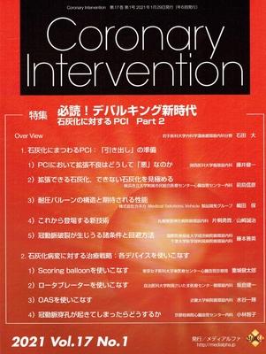 Coronary Intervention 年間購読(2021年1月-12月)**メディアルファ**