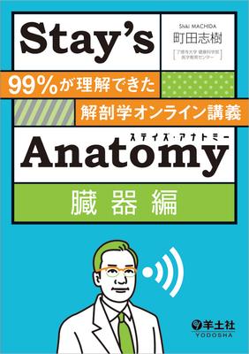 Stay's Anatomy 臓器編**羊土社/町田 志樹/9784758102513**
