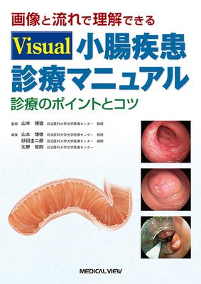 Visual小腸疾患診療マニュアル**9784758311717/メジカルビュー社/監修:山本博徳(自治/978-4-7583-1171-7**