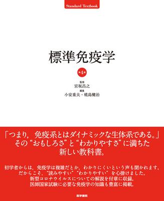 標準免疫学 第4版**医学書院/宮坂 昌之/9784260042383**