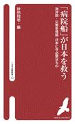 病院船が日本を救う**へるす出版/砂田向壱/9784892698712**