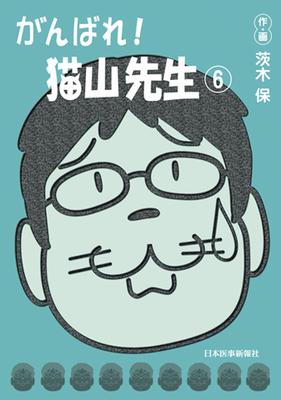 がんばれ!猫山先生 6**9784784940981/日本医事新報社/茨木 保/9784784940981**