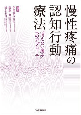 慢性疼痛の認知行動療法**9784784945276/日本医事新報社/伊豫雅臣/978-4-7849-4527-6**