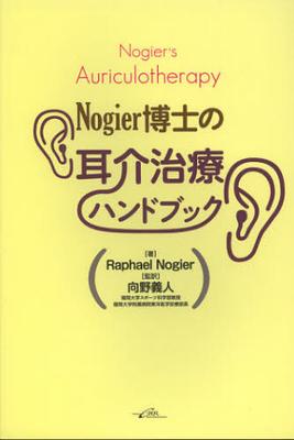 Nogier博士の耳介治療ハンドブック**CBR/著者:Raphael Nogier<br>監訳:向野義人/9784902470888**