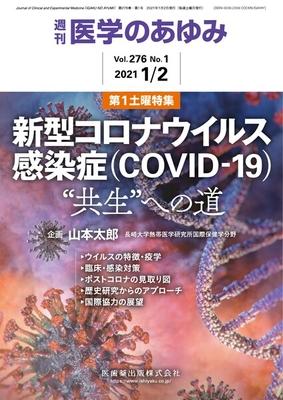 医学のあゆみ 年間購読(2021年1月-12月)**医歯薬出版**