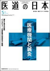 医道の日本 2015年5月 医療機関と鍼灸**医道の日本社/9784752980476**
