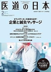 医道の日本 2017年2月 企業と鍼灸マッサージ**医道の日本社/9784752980209**