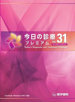 今日の診療プレミアム Vol.31 DVD-ROM**医学書院//4580492610537**