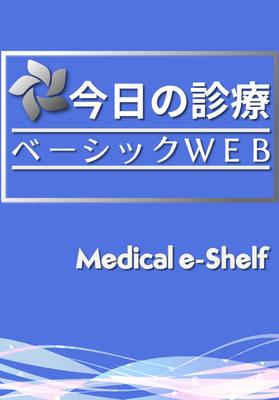 今日の診療ベーシックWEB 年間利用**医学書院**