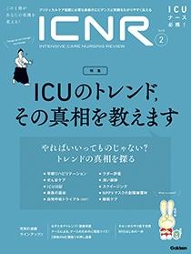ICNR 2021年5月 ICUのトレンド,その真相を教えます**学研メディカル秀潤社/9784780914245**