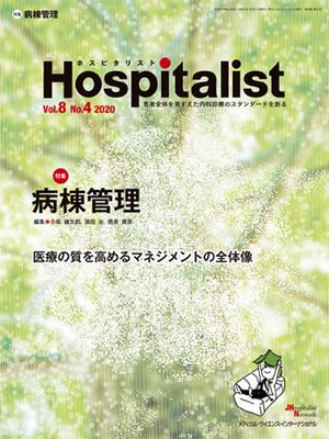 Hospitalist 2020年4号 病棟管理**メディカルサイエンスインターナショナル/小坂 鎮太郎/9784815700850**