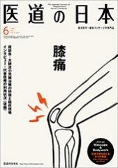 医道の日本 2015年6月 膝痛【電子版】**医道の日本社/9784752980483**