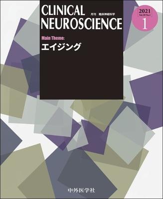 Clinical Neuroscience 年間購読(2021年1月-12月)**中外医学社**