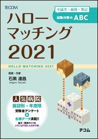 ハローマッチング 2021**テコム/石黒 達昌/9784863995048**