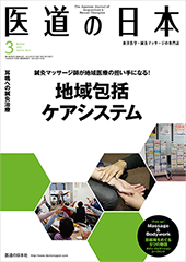 医道の日本 2015年3月 地域包括ケアシステム**医道の日本社/9784752980452**