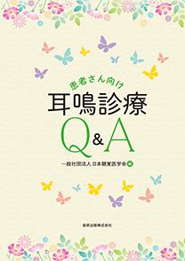 患者さん向け耳鳴診療Q&A**金原出版/日本聴覚医学会/9784307371292**