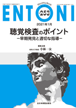 Monthly Book ENTONI 年間購読(2021年1月-12月)**全日本病院出版会**