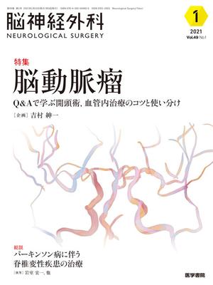 脳神経外科(電子版)2021年間購読**医学書院**