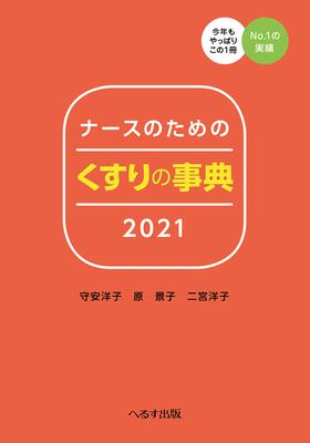 ナースのためのくすりの事典 2021**へるす出版/守安 洋子/原 景子/二宮 洋子/9784867190111**