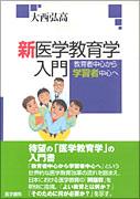 新医学教育学入門**医学書院/大西弘高/9784260127332**