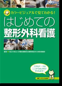 はじめての整形外科看護**メディカ出版/関西労災病院看護部/9784840457729**