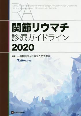 関節リウマチ診療ガイドライン 2020**診断と治療社/日本リウマチ学会/9784787824998**