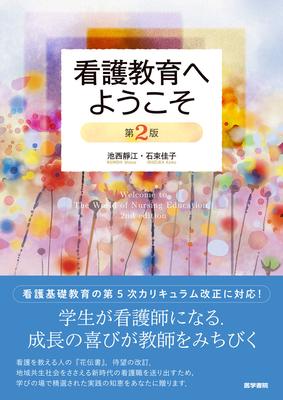 看護教育へようこそ 第2版**医学書院/池西 靜江/9784260046527**