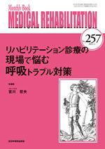 Monthly Book Medical Rehabilitation 年間購読(2021年1月-12月)**全日本病院出版会**