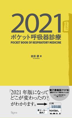ポケット呼吸器診療 2021**シーニュ/倉原 優/9784910440002**