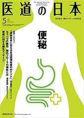 医道の日本 2016年5月 便秘【電子版】**医道の日本社/9784752980599**