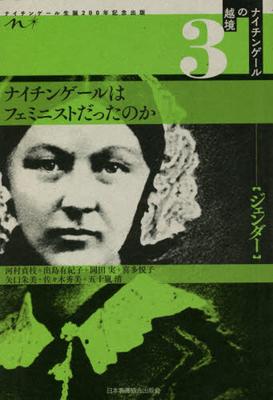 ナイチンゲールの越境 3 ナイチンゲールはフェミニストだったのか**日本看護協会出版会/河村 貞枝/9784818023390/978-4-8180-2339-0**