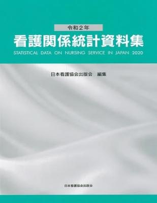 看護関係統計資料集 令和2年**日本看護協会出版会/9784818023291/978-4-8180-2329-1**