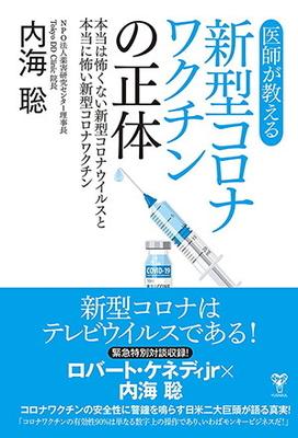 医師が教える 新型コロナワクチンの正体**ユサブル/内海 聡/9784909249388**