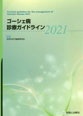 ゴーシェ病診療ガイドライン 2021**診断と治療社/日本先天代謝異常学会/9784787824851/978-4-7878-2485-1**