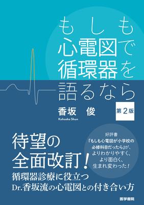 もしも心電図で循環器を語るなら 第2版**医学書院/香坂 俊/9784260042932**