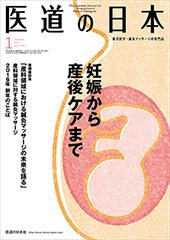 医道の日本 2016年1月 妊娠から産後ケアまで【電子版】**医道の日本社/9784752980551**