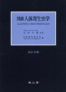 図説 人体寄生虫学 改訂10版**南山堂/吉田 幸雄/9784525170202**