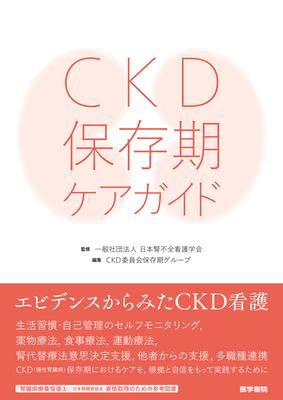 CKD保存期ケアガイド**医学書院/日本腎不全看護学会/9784260046954/978-4-260-04695-4**