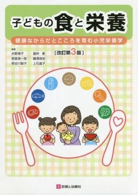 子どもの食と栄養 改訂第3版**診断と治療社/水野 清子/9784787824981/978-4-7878-2498-1**