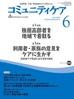 コミュニティケア 2021年6月 独居高齢者を地域で看取る**日本看護協会出版会//9784818023161**
