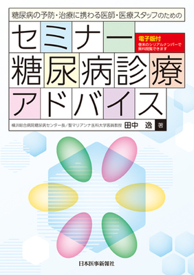 セミナー糖尿病診療アドバイス**日本医事新報社/田中 逸/9784784963010**