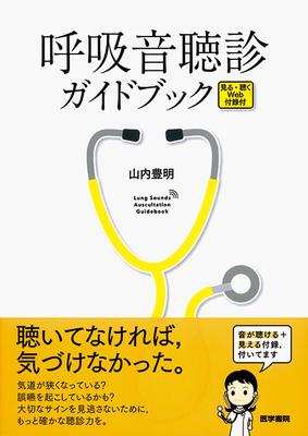 呼吸音聴診ガイドブック**医学書院/山内 豊明(放送大学大学院教授 生活健康科学プログラム)/9784260031592**