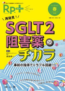 Rp.+ レシピプラス 2020年春号 再発見!SGLT2阻害薬のチカラ**南山堂//9784525922023**