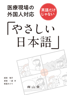 医療現場の外国人対応 英語だけじゃない「やさしい日本語」**南山堂/武田 裕子/9784525022518**
