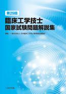 第29回 臨床工学技士国家試験問題解説集**9784892699009/へるす出版/日本臨床工学技士教育/978-4-89269-900-9**