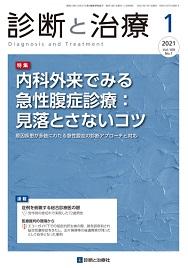 診断と治療 年間購読(2021年1月-12月)**診断と治療社**
