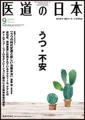 医道の日本 2015年9月 うつ・不安**医道の日本社/9784752980513**
