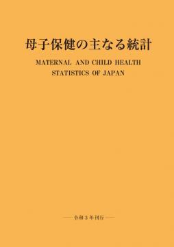 母子保健の主なる統計 令和3年刊行 **母子衛生研究会/9784938481124**