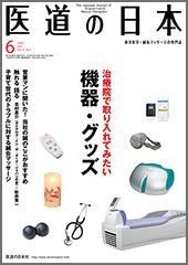医道の日本 2016年6月 治療院で取り入れてみたい 機器・グッズ**医道の日本社/9784752980605**